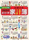 2016年版 主婦の友 366日のおかず家計簿 (主婦の友生活シリーズ)