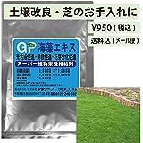 Amazon.co.jpジョリーブ 海藻エキス 土壌改良 微量要素 ミネラル 100g