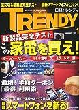 ��o TRENDY (�g�����f�B) 2011�N 01���� [�G��]
