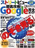 ストリートビュー徹底攻略!Google完全ガイド―世界を「のぞき見る」極意! (DIA COLLECTION)