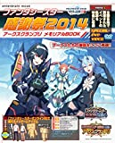 ファンタシースター感謝祭2014 アークスグランプリ メモリアルBOOK (エンターブレインムック)