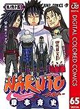NARUTO―ナルト― カラー版 65 (ジャンプコミックスDIGITAL)