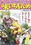 新・味いちもんめ 7 (My First WIDE)