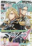 コミックZERO-SUM2016年6月号
