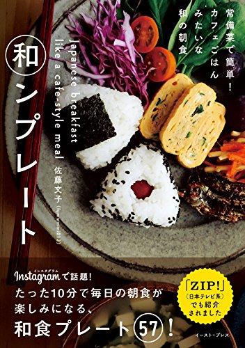 和ンプレート 常備菜で簡単! カフェごはんみたいな和の朝食