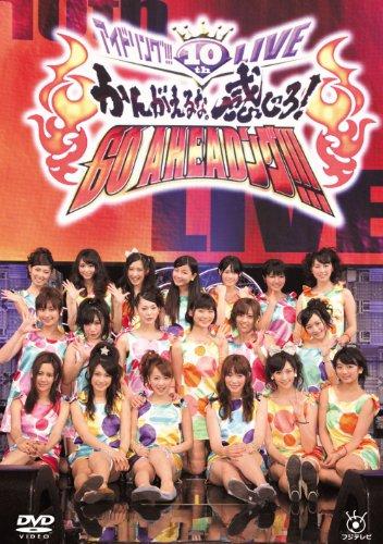 アイドリング!!!10th ライブ かんがえるな。感じろ!GO AHEADング!!! [DVD]