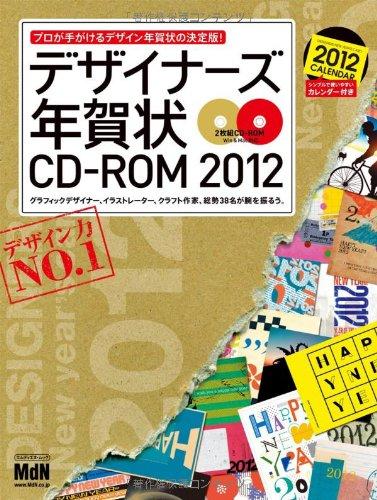 デザイナーズ年賀状CD-ROM2012 (インプレスムック エムディエヌ・ムック)