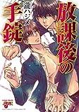コミックス / 瀧 ハジメ のシリーズ情報を見る