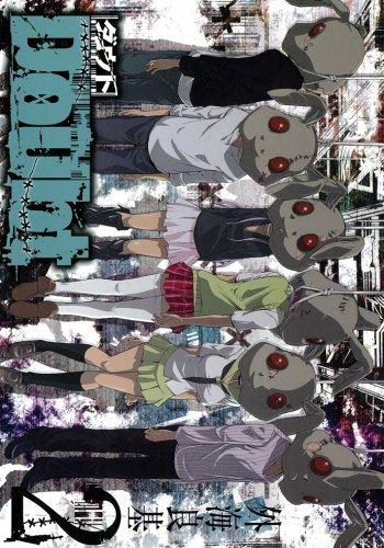 Doubt 2 (ガンガンコミックス)