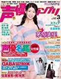 声優グランプリ 2012年 03月号 [雑誌]