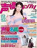 「声優グランプリ」3月号の立ち読みが可能、佐倉綾音が大変身