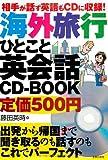 相手が話す英語もCDに収録!海外旅行ひとこと英会話CD?BOOK―出発から帰国まで聞き取るのも話すのもこれでパーフェクト