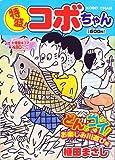 特盛!コボちゃん 11(どんとコイ!お楽しみ川遊 (まんがタイムマイパルコミックス)