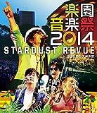 楽園音楽祭2014 STARDUST REVUE in 日比谷野外大音楽堂 [Blu-ray]