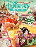 Disney FAN (ディズニーファン) 2014年 01月号 [雑誌]