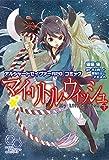アルシャードセイヴァーRPG コミック マイ・リトル・ウィッシュ 下 (ログインテーブルトークRPGシリーズ)