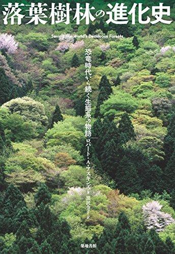 『落葉樹林の進化史』