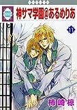 神サマ学園@あるめりあ(11) (冬水社・いち*ラキコミックス) (いち・ラキ・コミックス)