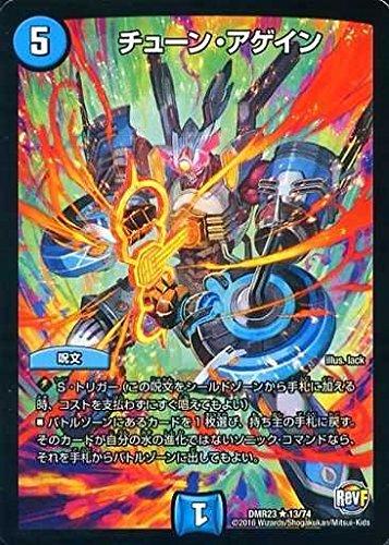 デュエルマスターズ第23弾/DMR-23/13/R/チューン・アゲイン