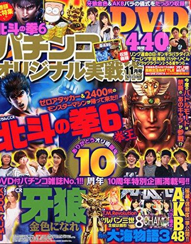 パチンコオリジナル実戦術 2014年 11月号 [雑誌]