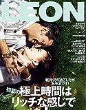 LEON 2016年 07月号 [雑誌]