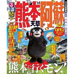るるぶ熊本 阿蘇 天草'14 (国内シリーズ)