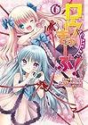 ロウきゅーぶ! 第6巻 2013年08月27日発売
