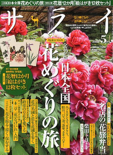 サライ 2011年 05月号 [雑誌]