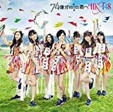 Chain of love��HKT48