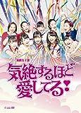 演劇女子部 ミュージカル「気絶するほど愛してる!」 [DVD]