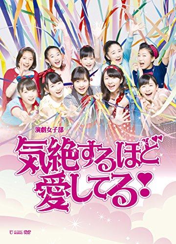 演劇女子部 ミュージカル「気絶するほど愛してる! 」 [DVD]