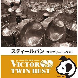 [CD2枚組] ビクターTWIN BEST(HiHiRecords)スティール・パン コンプリート・ベスト