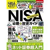 【完全ガイドシリーズ123】 NISA完全ガイド (100%ムックシリーズ)