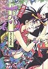 おせん 第13巻 2007年06月22日発売