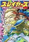 スレイヤーズ10 ソラリアの謀略(新装版) (富士見ファンタジア文庫)