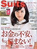 「Suits WOMAN」春号 [雑誌] : DIME(ダイム) 増刊5