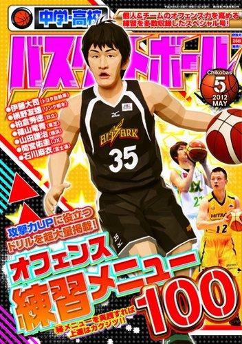 中学・高校バスケットボール 2012年05月号 [雑誌]