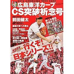 スポーツマガジン 2014年 11月号 [雑誌]