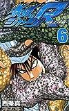 鉄鍋のジャン!R 頂上作戦(6) (少年チャンピオン・コミックス)