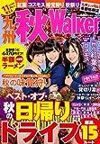 ウォーカームック  61804‐81  九州秋ウォーカー (ウォーカームック 377)