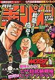 月刊 少年チャンピオン 2010年 12月号 [雑誌]
