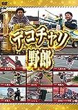 デコチャリ野郎[DVD]