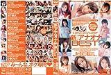 [新]アナオナBEST [DVD]