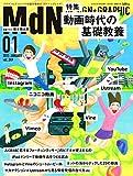 月刊MdN 2015年 1月号(特集:動画時代の基礎教養)[雑誌]