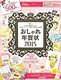 おしゃれ年賀状2015【CD-ROM×1枚付録】 (宝島MOOK)