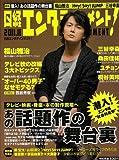 日経エンタテインメント ! 2011年 11月号 [雑誌]