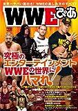 WWEぴあ (ぴあMOOK)
