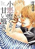小悪魔くんの甘い囁き(1) (アース・スターコミックス) (EARTH STAR COMICS)