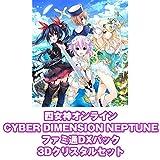 【Amazon.co.jpエビテン限定】四女神オンライン CYBER DIMENSION NEPTUNE ファミ通DXパック 3Dクリスタルセット - PS4