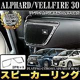 アルファード / ヴェルファイア 30系 スピーカーリング クロームメッキ&鏡面仕上げ 2P FJ4330